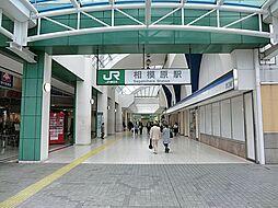 JR相模原駅 ...