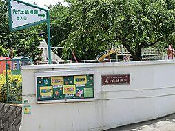 光ヶ丘幼稚園(...