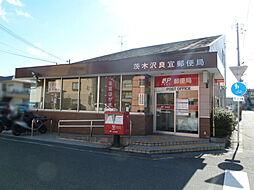 茨木沢良宜郵便...