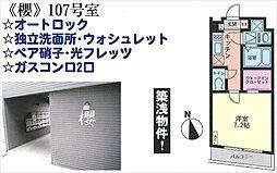 櫻[107号室号室]の外観