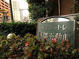 (HOUSE LOUNGE)ルイシャトレ目黒不動前