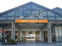 新田駅まで15...