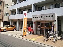 南六郷一郵便局