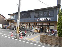 フレスコ深草店