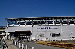京成おゆみ野駅...