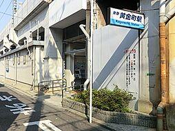 京浜急行電鉄黄...
