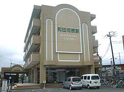 和田河原駅(1...
