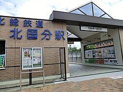 北国分駅(北総...