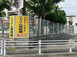 こうりん保育園