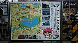 大阪狭山市は楽...