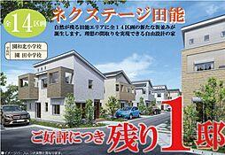 兵庫県尼崎市田能5丁目3-6