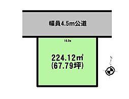 敷地67.79...