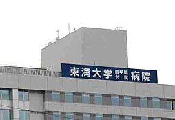 東海大学医学部...