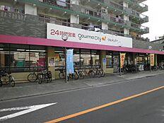 グルメシティ 武蔵境店