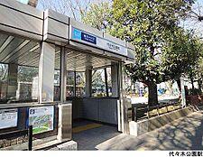 代々木公園駅(現地まで640m)