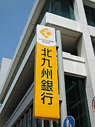 北九州銀行 戸...