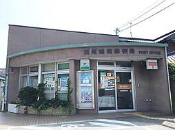西尾鶴舞郵便局...