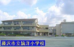 鵠南小学校