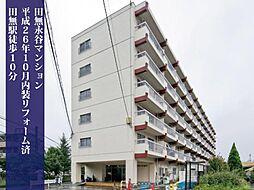 田無永谷マンション 6階