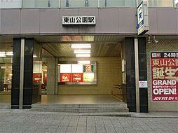 駅 東山公園駅...