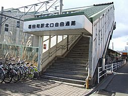 福田町駅まで徒...