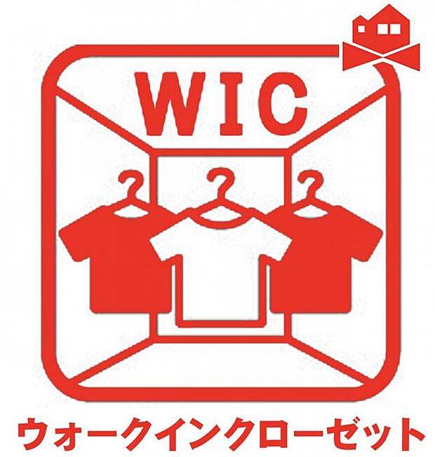 WIC 奥様に喜ばれる収納たっぷりのウォークインクローゼット付です