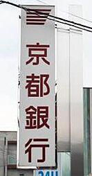 京都銀行 門真...