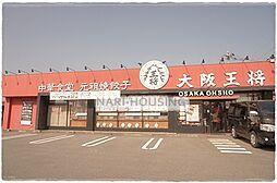 中華料理大阪王...
