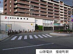 駅播磨町駅まで...