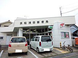 浜松浅田郵便局...
