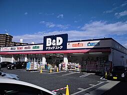 B&Dドラッグストア焼山店まで560m