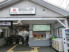 東急池上線「御嶽山」駅
