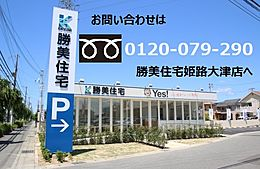 「勝美住宅姫路大津店」がイオンモール姫路大津の北側に完成致しました。お気軽にお問い合わせください。