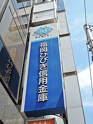 福岡ひびき信用...