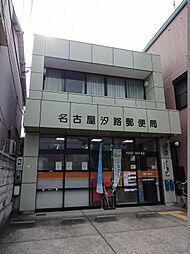 名古屋汐路郵便...