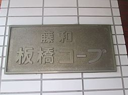藤和板橋コープ