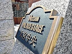 日神パレステージ大宮中央