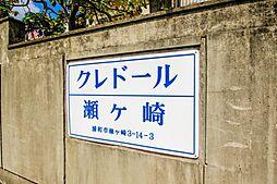 クレドール浦和瀬ヶ崎