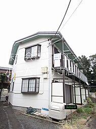 JR中央本線 西国分寺駅 徒歩8分の賃貸アパート