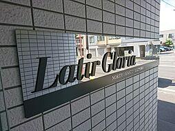 Latir Gloria[3階]の外観