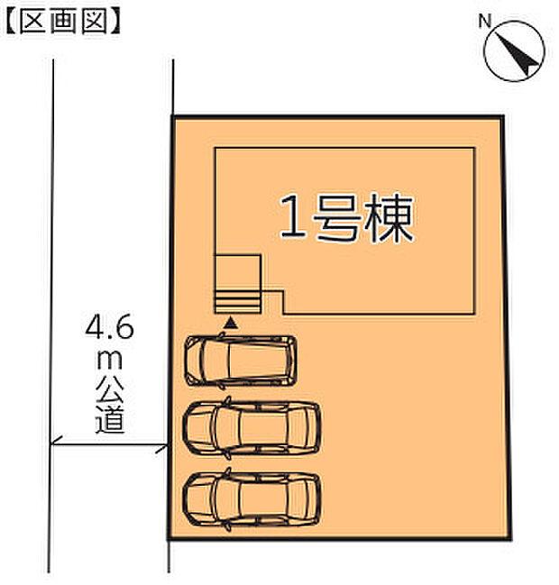お車3台駐車可能なゆとりのカースペース。お客様も遊びに来やすいですね。北西側4.6m道路に接道しています。