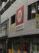 Can Do 中村橋駅前店(1765m)