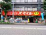 スマイル本牧店まで975m、本牧通りの「急患診療所入口」交差点近くにあるドラッグストア。夜22時まで営業しています。,2LDK,面積80.33m2,価格6,200万円,みなとみらい線 元町・中華街駅 徒歩12分,,神奈川県横浜市中区山手町