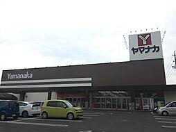 ヤマナカ三郷店...