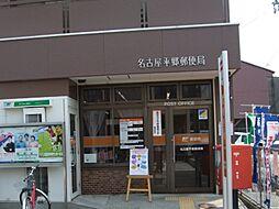 平郷町郵便局