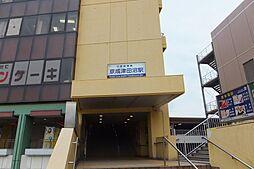 京成津田沼駅 ...