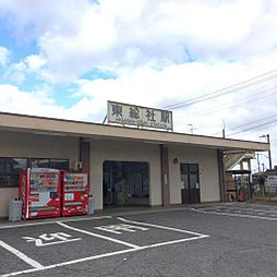 東総社駅まで約...