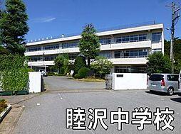 睦沢中学校まで...
