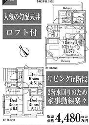 東京都調布市菊野台2丁目