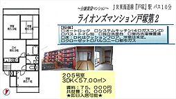 ライオンズマンション戸塚第2[205号室号室]の間取り